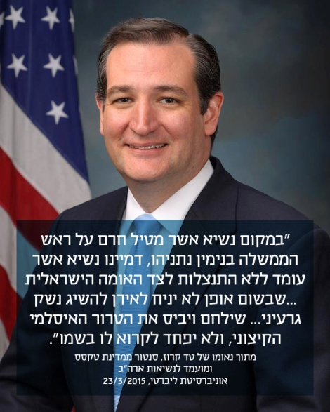 Ted_Cruz_quote